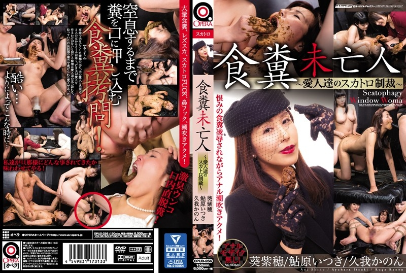 (OPUD-256-FHD) - Scat-Eating Widow - My Lovers' Scat Punishment - With Actress: Shiho Aoi, Kanon Kuga, Itsuki Ayuhara [mp4] (2018) [DVDRip MPEG-4 Video 1920x1080 29.970 FPS 4176 kb/s]