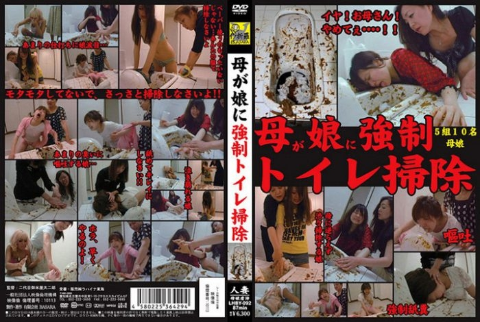 [LHBY-092] Mother Forced Daughter to Clean the Toilet - With Actress: Lahaina Tokai [wmv] (2018) [DVDRip Windows Media Video WMV3 640x480 30.000 FPS 3003 kb/s]